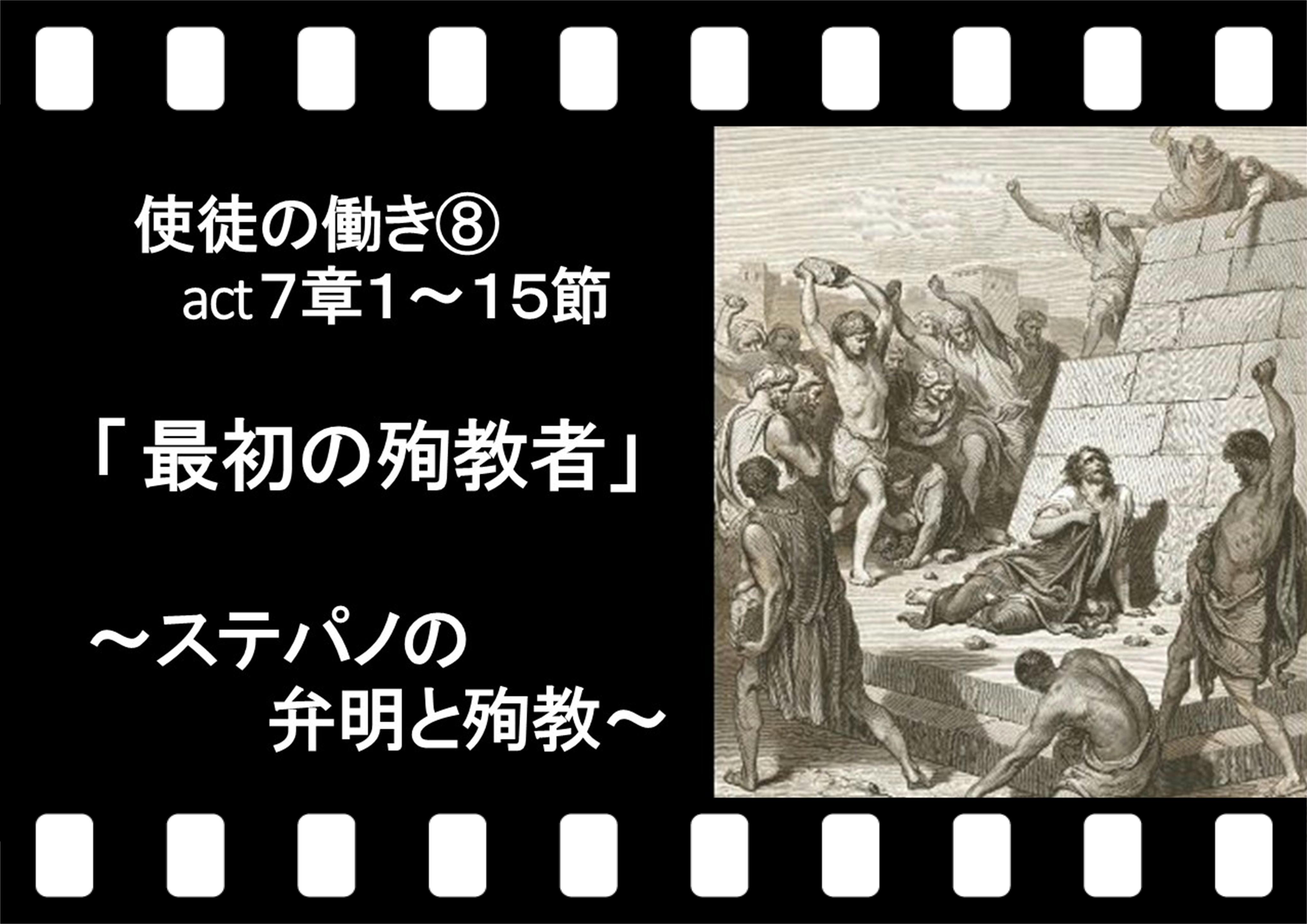 使徒の働き 7章 最初の殉教者 ステパノの弁明と殉教 | 十勝聖書 ...